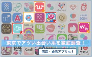 東京でアツい出会い系を徹底調査!