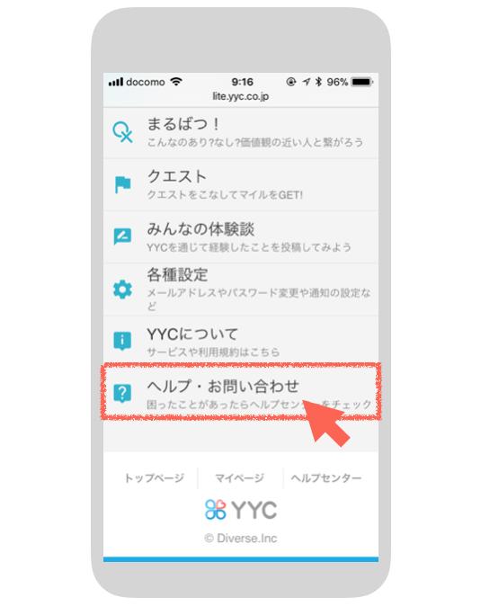WEB版YYCのメニュー