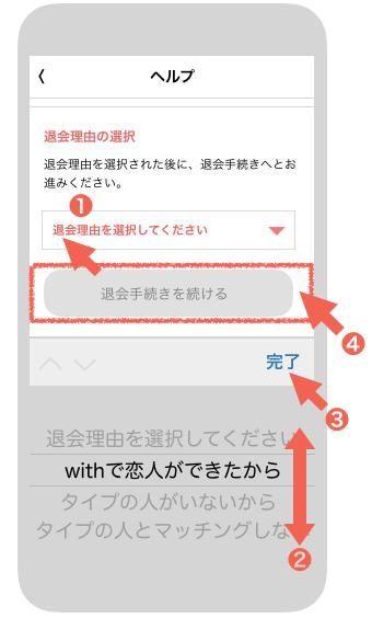 withの退会手続き