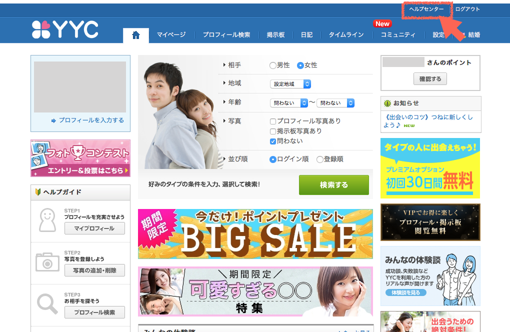 PC版YYCのトップ画面