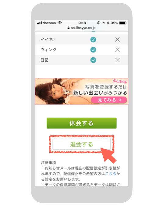 WEB版YYCの退会するボタン