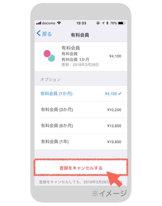 iPhoneの有料会員画面
