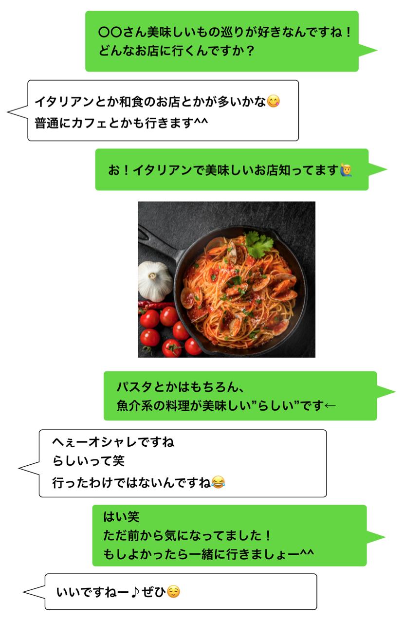 誘い方の例「好きな食べ物/お店の話題からデートに誘う」