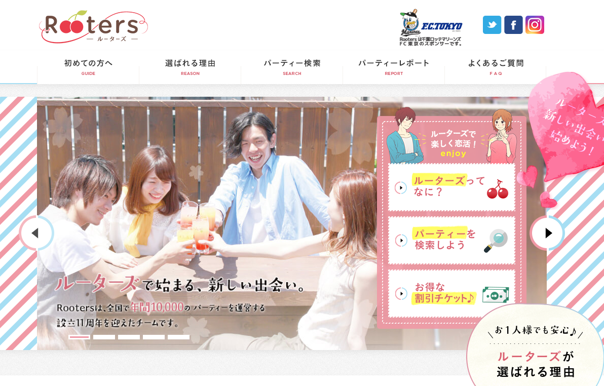 Rootersの公式ページ