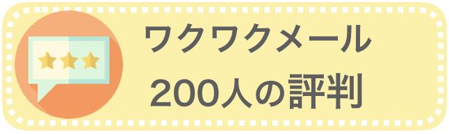 ワクワクメール「200人の評判」