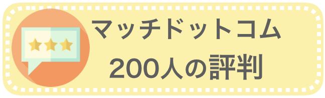 マッチドットコム「200人の評判」