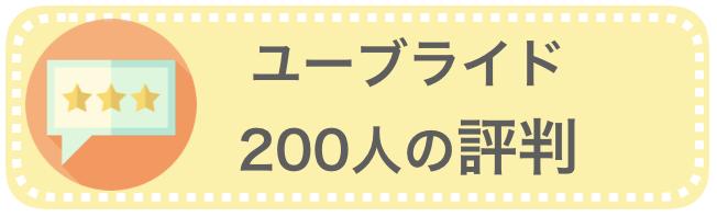 ユーブライド「200人の評判」
