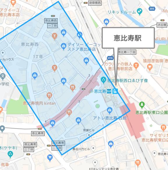 恵比寿駅一帯