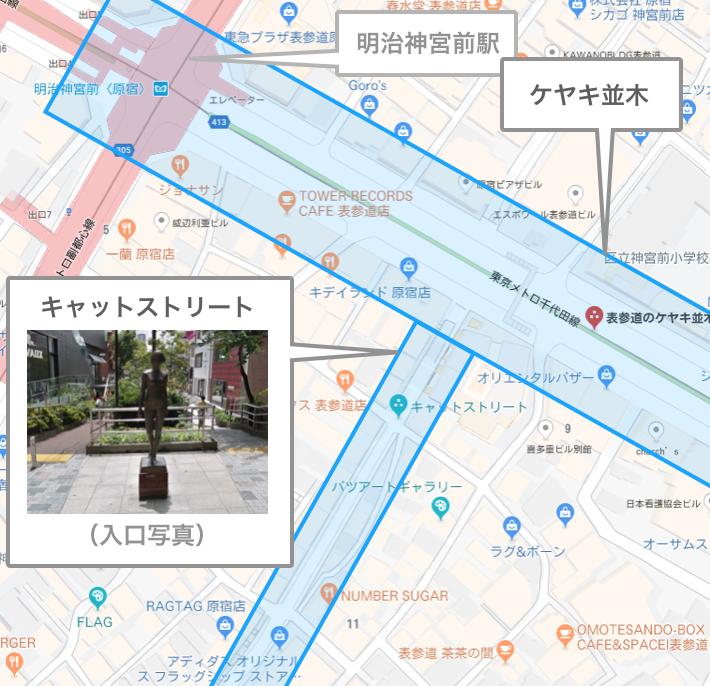明治神宮前駅「表参道ケヤキ並木通り+キャットストリート」