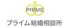 プライム結婚相談所のロゴ