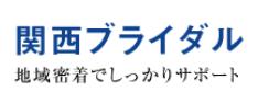 関西ブライダルの公式ページ