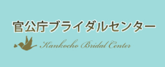 官公庁ブライダルセンターのロゴ