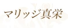 マリッジ真栄のロゴ
