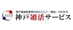 神戸婚活サービスのロゴ