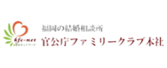 官公庁ファミリークラブのロゴ
