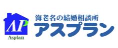 アスプランのロゴ