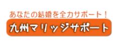 九州マリッジサポートのロゴ