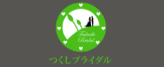 つくしブライダルのロゴ
