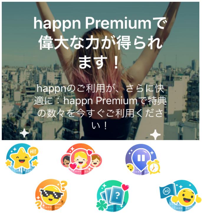 ハプンのhappn premium