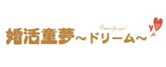 婚活童夢〜ドリーム〜のロゴ