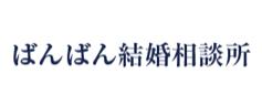 ばんばん結婚相談所のロゴ