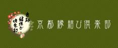 京都縁結び倶楽部のロゴ