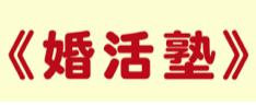 婚活塾のロゴ