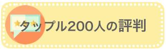 タップル「200人の評判」