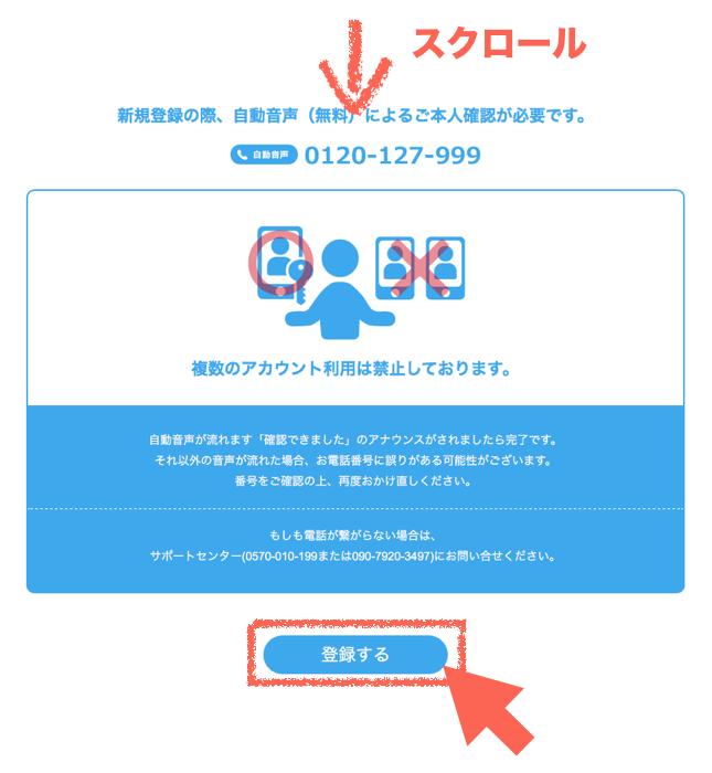 ハッピーメールの「登録する」画面