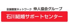 石川結婚サポートセンターのロゴ