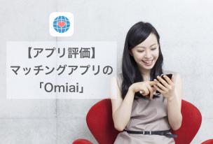【アプリ評価】マッチングアプリの「Omiai」