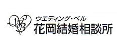 花岡結婚相談所のロゴ