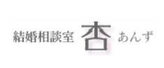 結婚相談所 杏(あんず)のロゴ