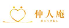 仲人庵のロゴ