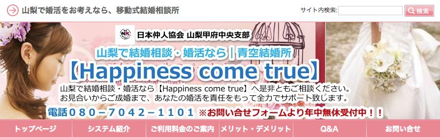 Happiness come true(ハピネスカムトゥルー)のロゴ