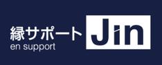縁サポート Jinのロゴ