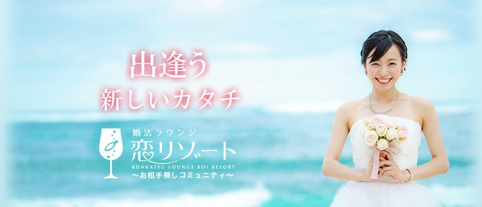 恋リゾートの公式ページ