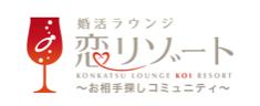 恋リゾートのロゴ