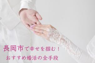長岡市で幸せを掴む!おすすめ婚活の全手段