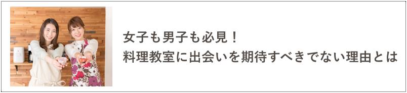 料理教室出会いの記事