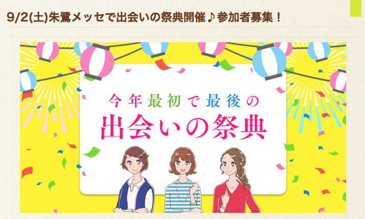 新潟県「朱鷺(トキ)メッセ:出会いの祭典」