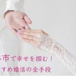 越谷市で幸せを掴む!おすすめ婚活の全手段