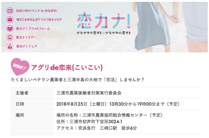 自治体恋活イベント神奈川県の例