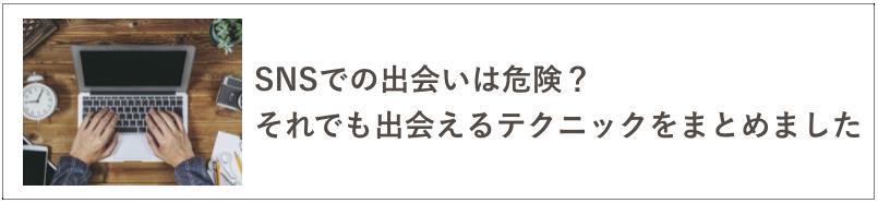 SNS出会いの記事