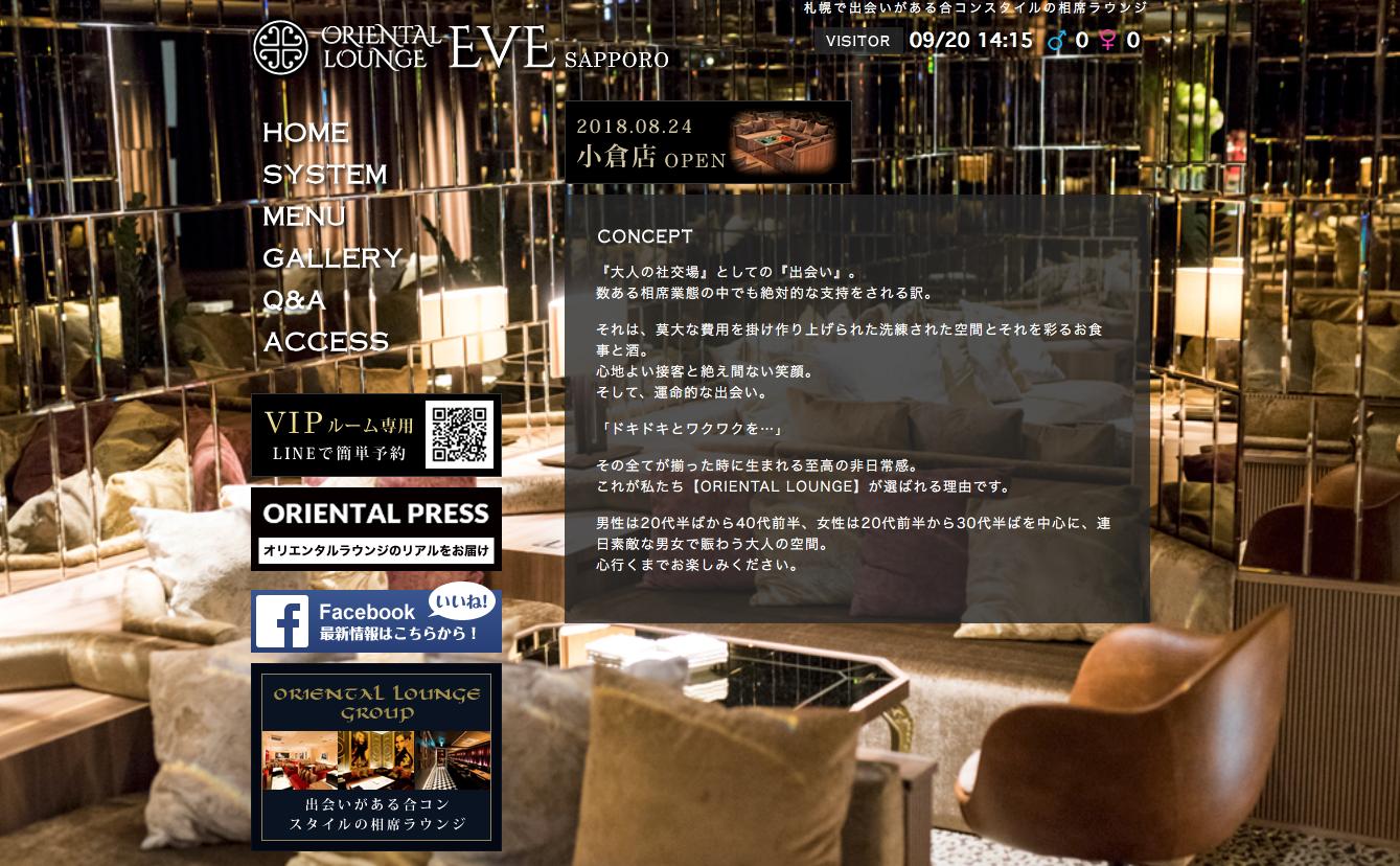 札幌「ORIENTAL LOUNGE EVE SAPPORO」