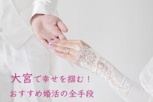 大宮で幸せを掴む!おすすめ婚活の全手段