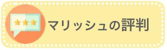 マリッシュの評判の記事