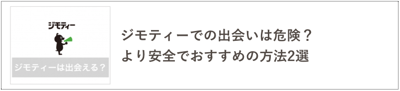 ジモティーでの出会いの記事