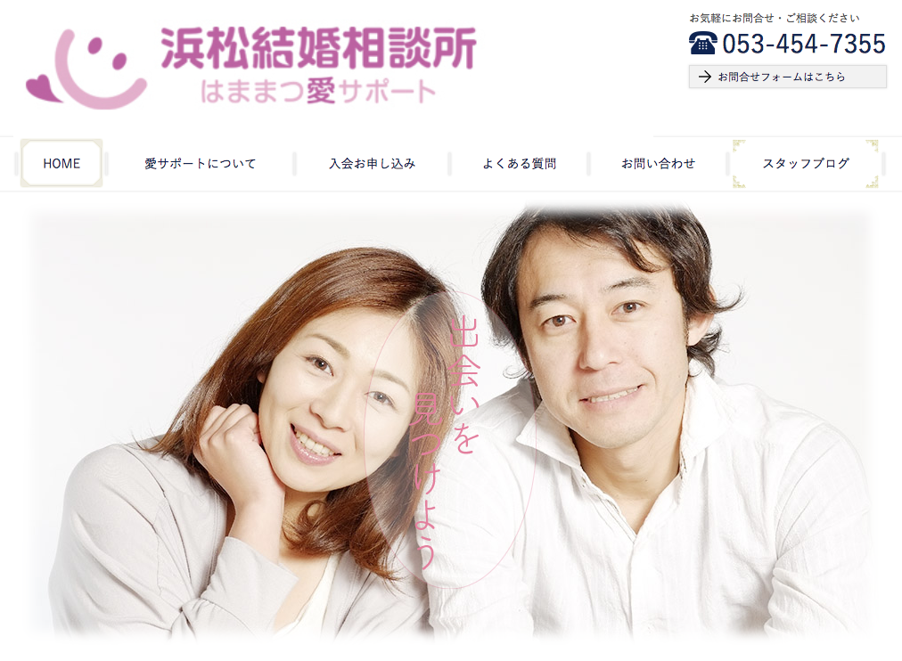 浜松市の自治体の結婚相談サービス