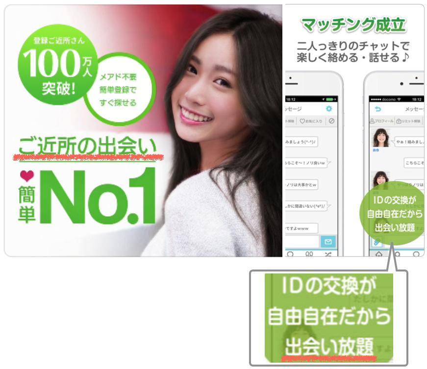 チャットアプリの広告例